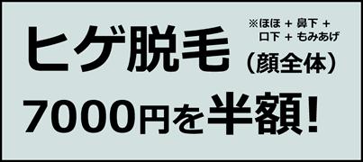ヒゲ脱毛(顔全体) 7000円を半額!